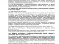 Договор купли-продажи квартиры в ипотеку - 3