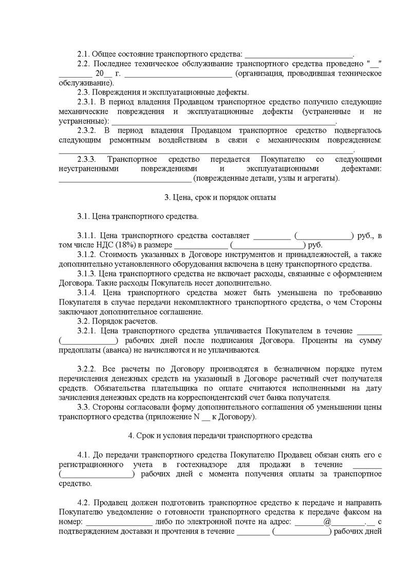 Образец заполнения Договора Купли-продажи Квартиры