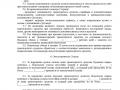 Договор купли-продажи ТС - 4