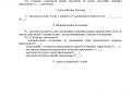 Договор купли-продажи ТС - 5