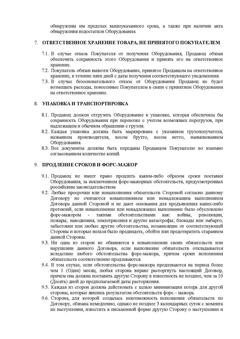 Договор Продажи Оборудования образец