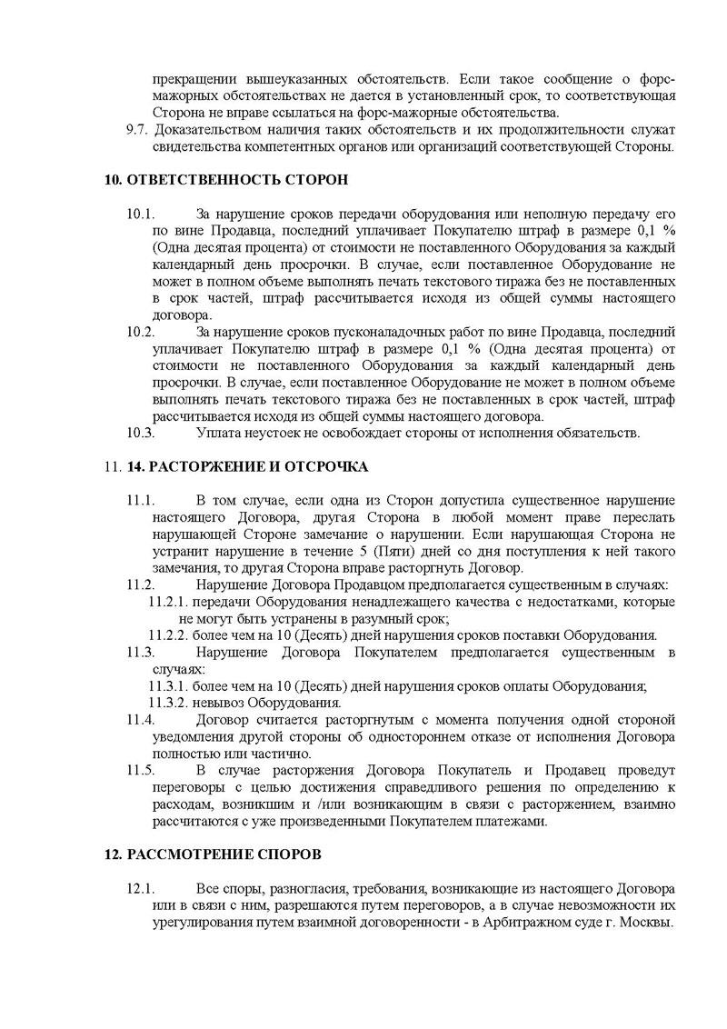 образец договора на поставку и монтаж оборудования