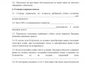 Договор купли-продажи собаки - 2