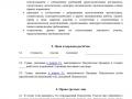 Договор купли-продажи земельного участка 3