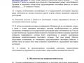 Договор купли-продажи земельного участка 4