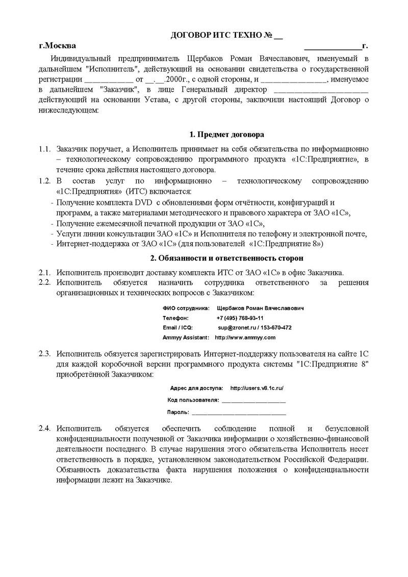 Договор на внедрение 1с образец удаленная работа 1с программист киев