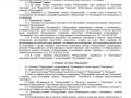 Договор поставки оборудования - 2