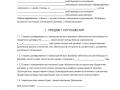 Договор об отступном по договору займа-1