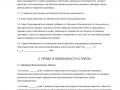Договор об отступном по договору займа-2