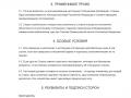 Договор об отступном по договору займа-3
