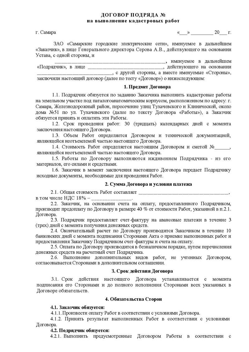 Договор на улуги оформления здания Нет,-- ответил