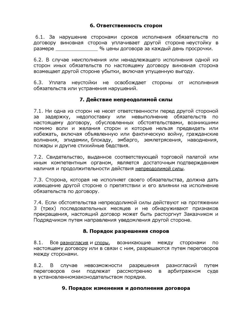 образец договора подряда и акта выполненных работ