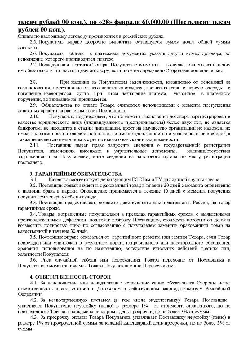 договор поставки с аккредитивом образец