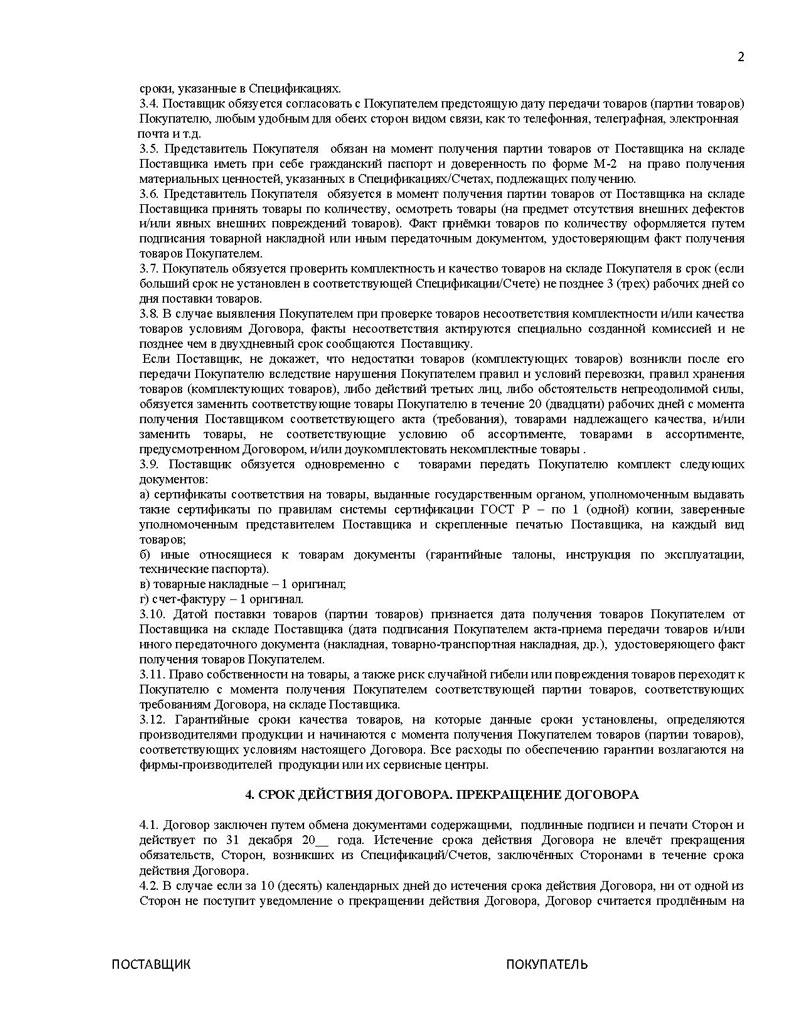 договора поставки товара бланк