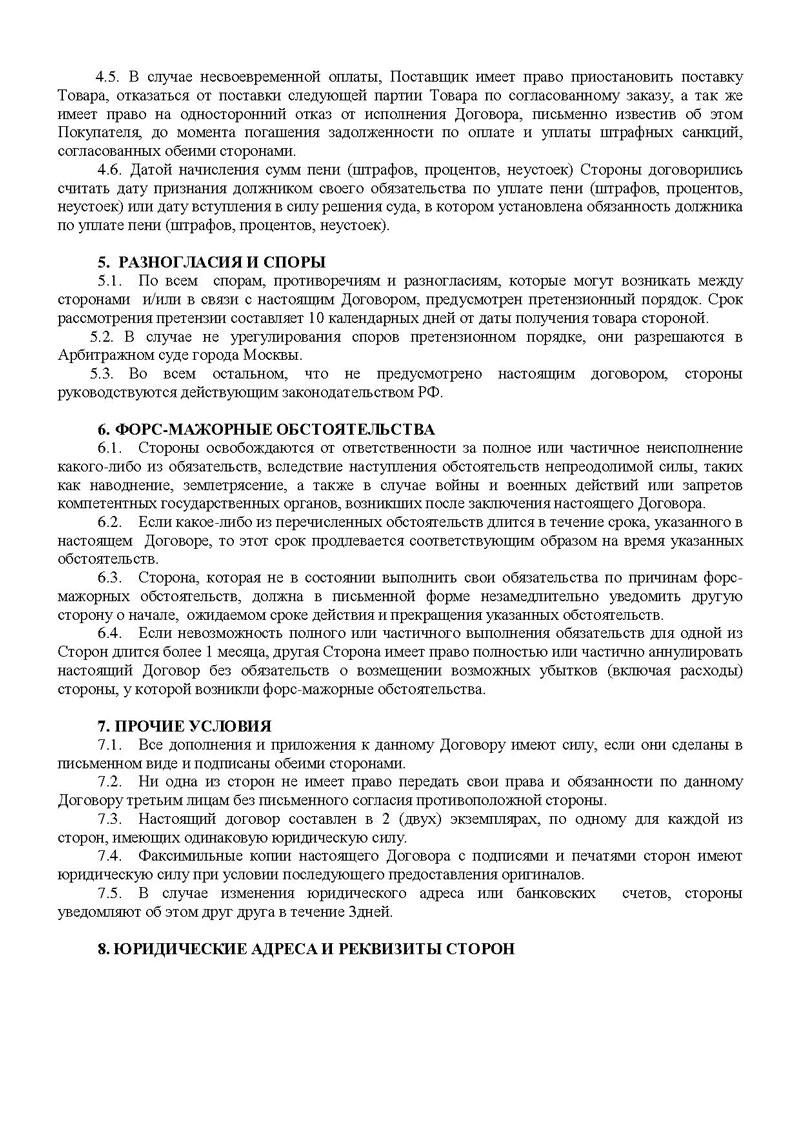 образец договора на изготовление металлоконструкций образец