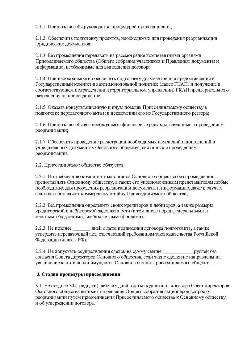 Реорганизация путём присоединения бюджетного учреждения порядок процедуры