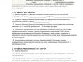 Договор подряда на выполнение проектных и изыскательных работ 1