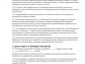 Договор подряда на выполнение проектных и изыскательных работ 2
