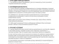 Договор подряда на выполнение проектных и изыскательных работ 5