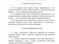 Договор розничной купли-продажи 4