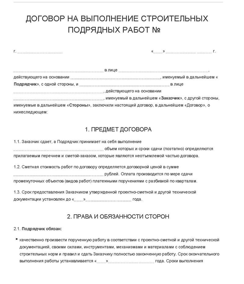 договор на строительно отделочные работы образец
