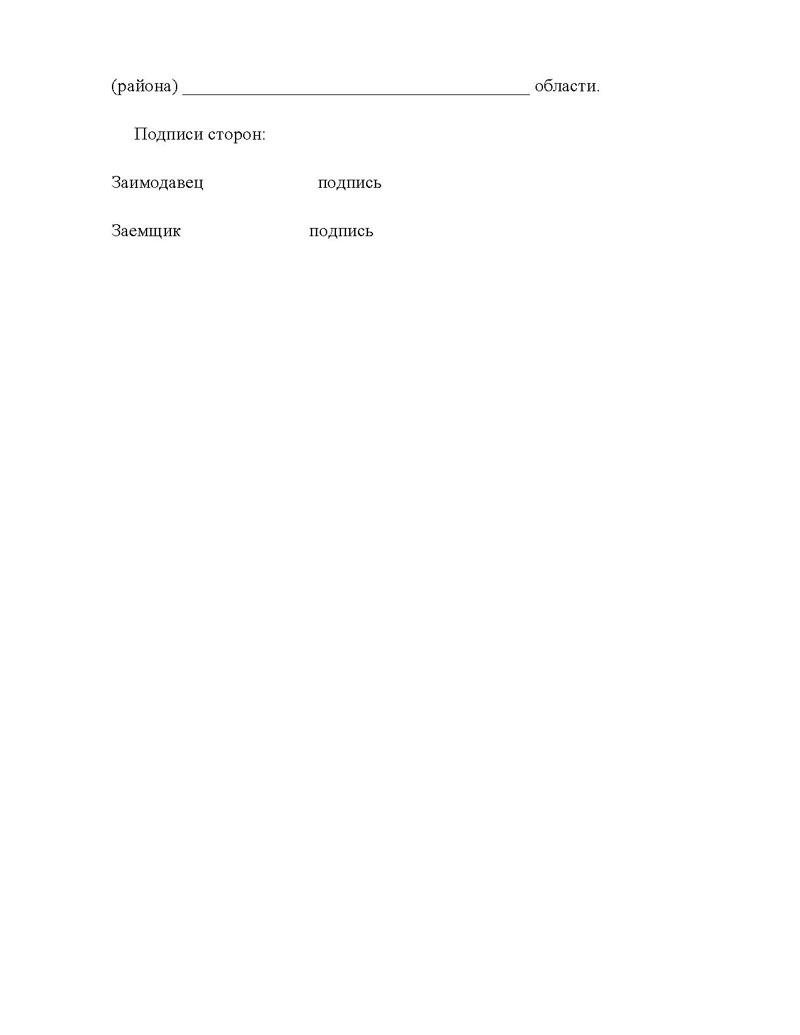 образец графика погашения задолженности по договору поставки