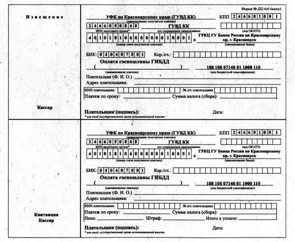 образец квитанции об оплате госпошлины на развод