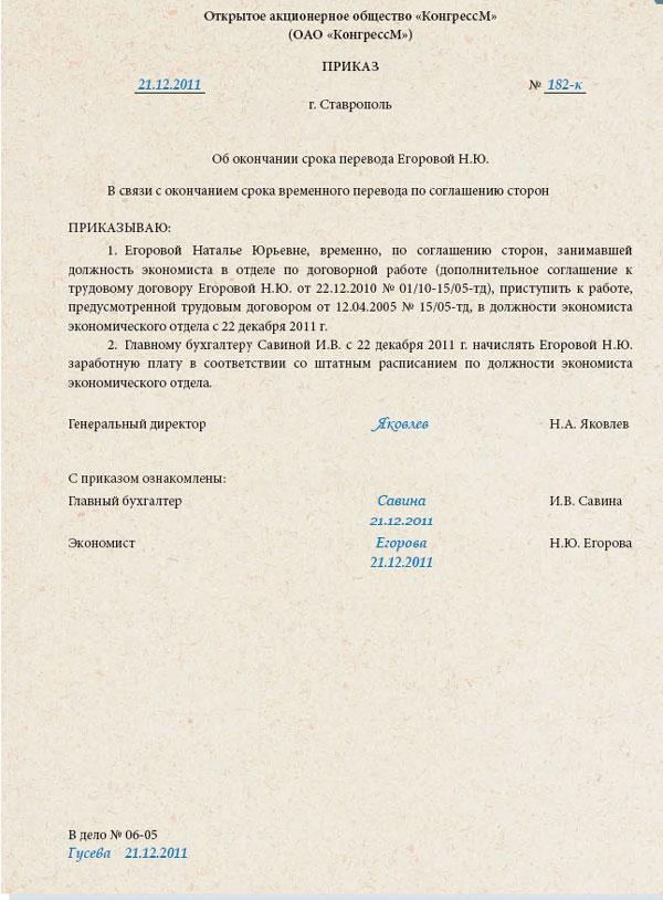 незаконное увольнение временного сотрудника на период декрета послушно