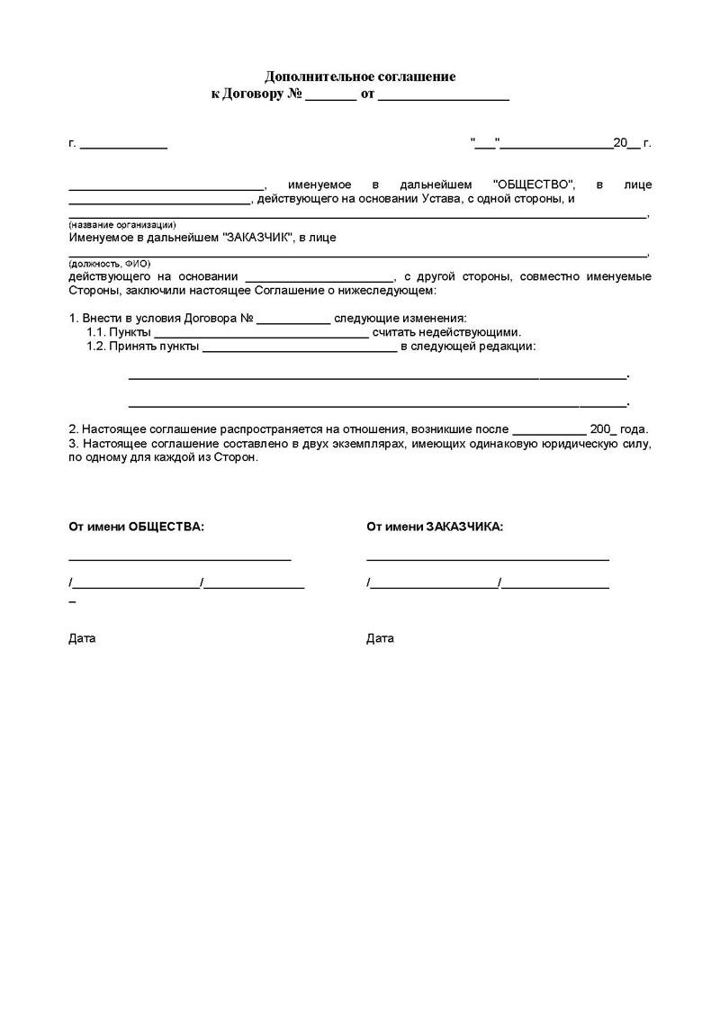 Допсоглашение к договору займа образец