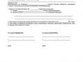 Дополнительное соглашение к договору займа-1