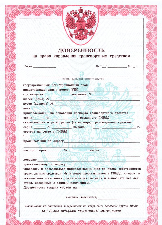 бланк регистрации в гостехнадзоре