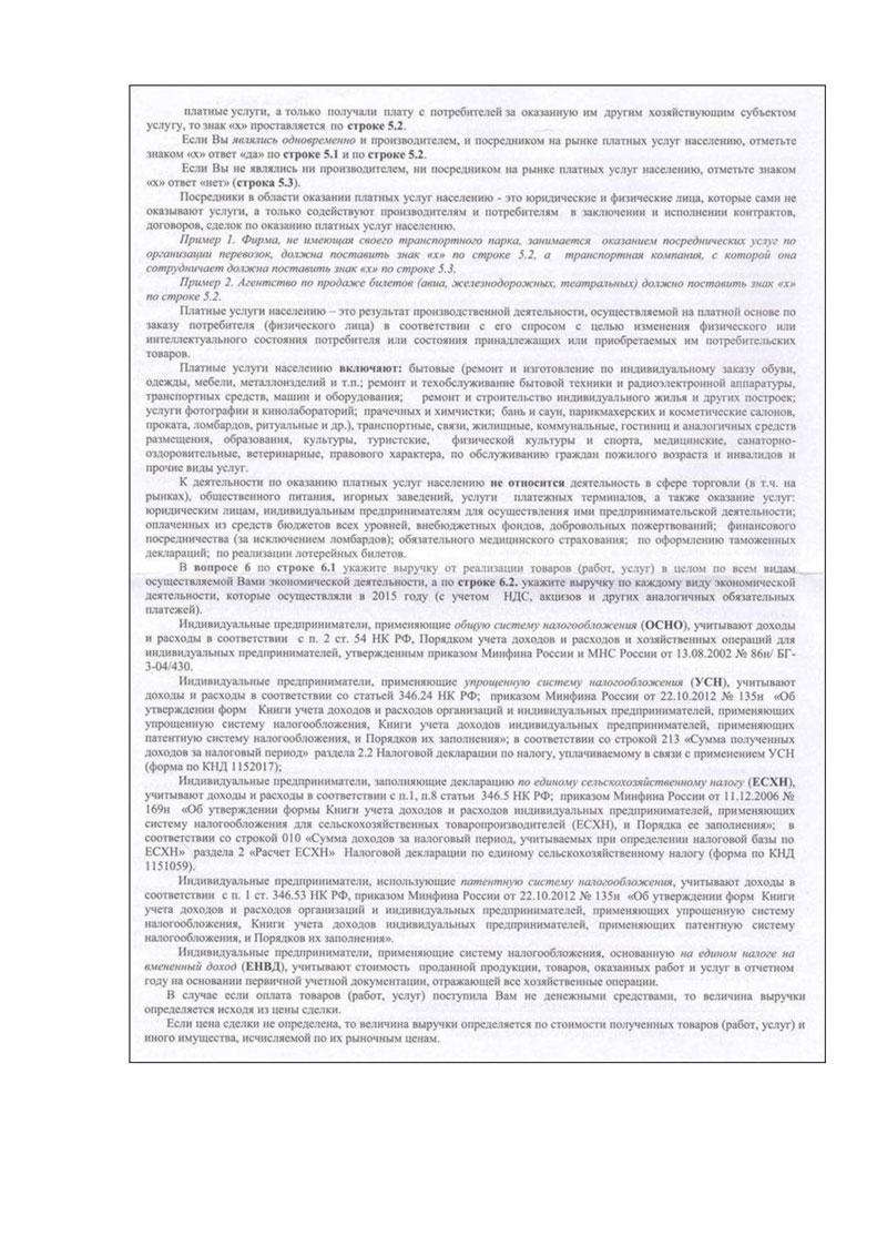 пустой бланк 2 ндфл 2012