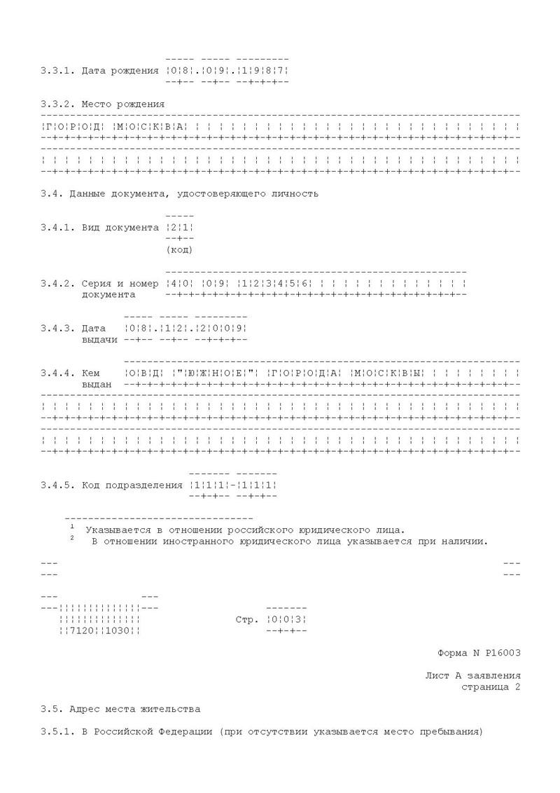 бланк ип заявление по форме 26001 от25 января2012