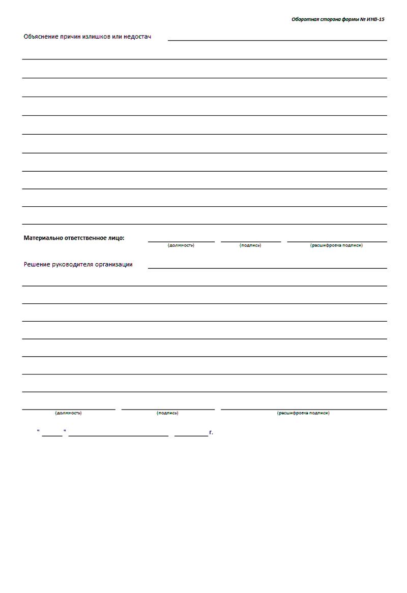 приказ на создание инвентаризационной комиссии и проведении инвентаризации бланк