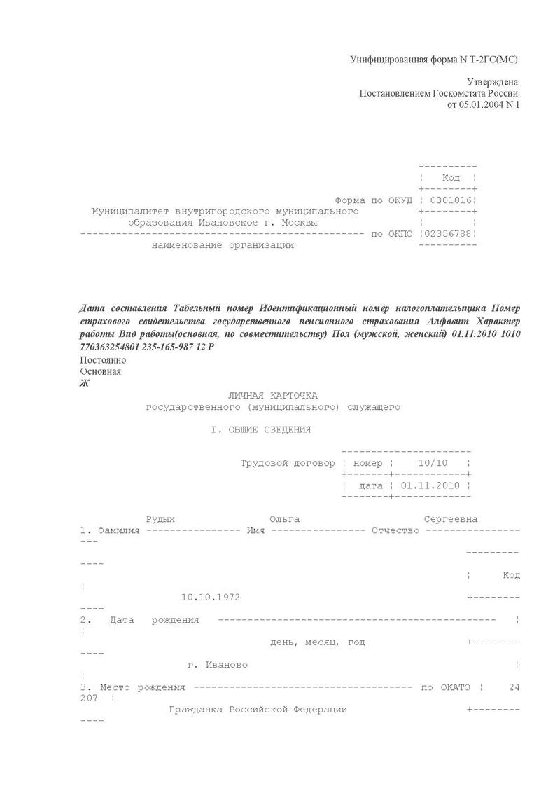 заявление на подотчет 2012 бланк