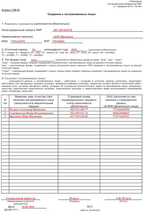 бланки сзв-м 2017 на бумаге за май редакция 2.64