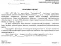 Гарантийное письмо на адрес при регистрации ООО