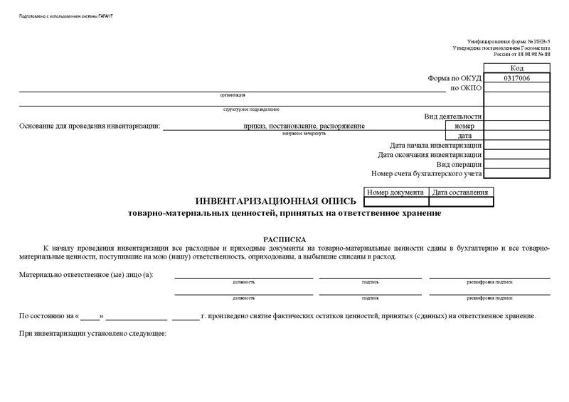 приказ на проведение выборочной инвентаризации образец