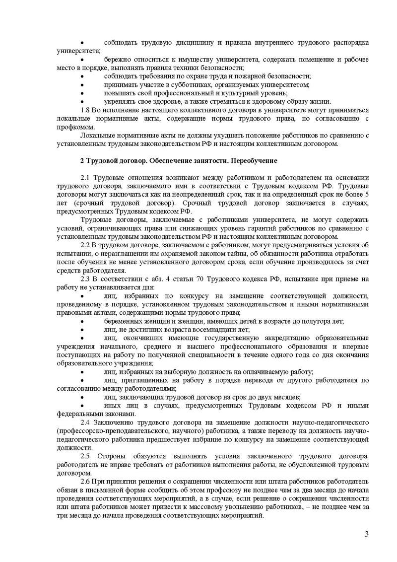 Коллективный договор в трудовом праве трудовой договор дистанционного работника