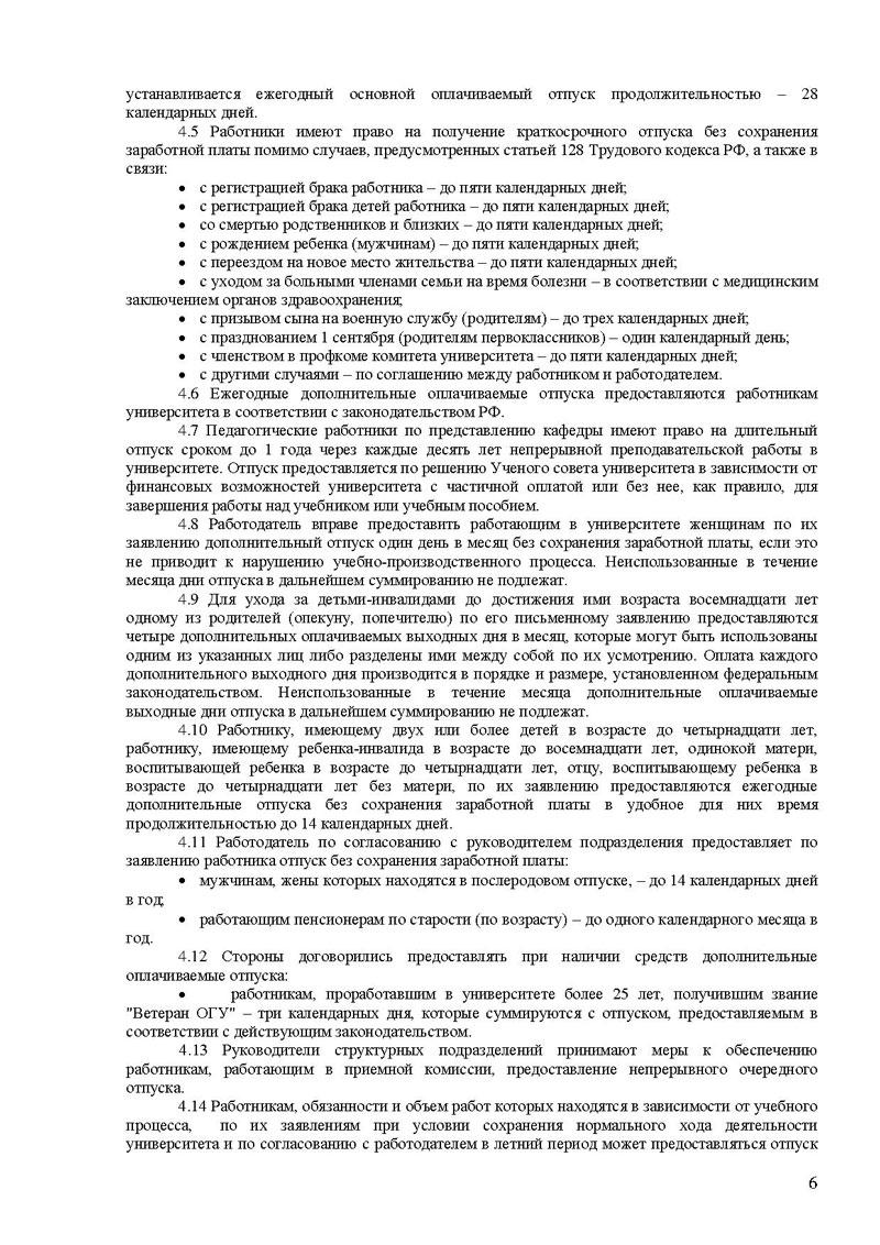 h бланк заявления об увольнении с переводом