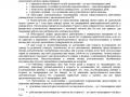 Коллективный договор 6