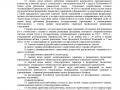 Коллективный договор 7