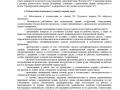 Коллективный договор 10