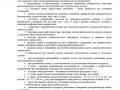 Коллективный договор 14
