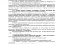 Коллективный договор 16