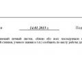 Личный листок по учету кадров 3