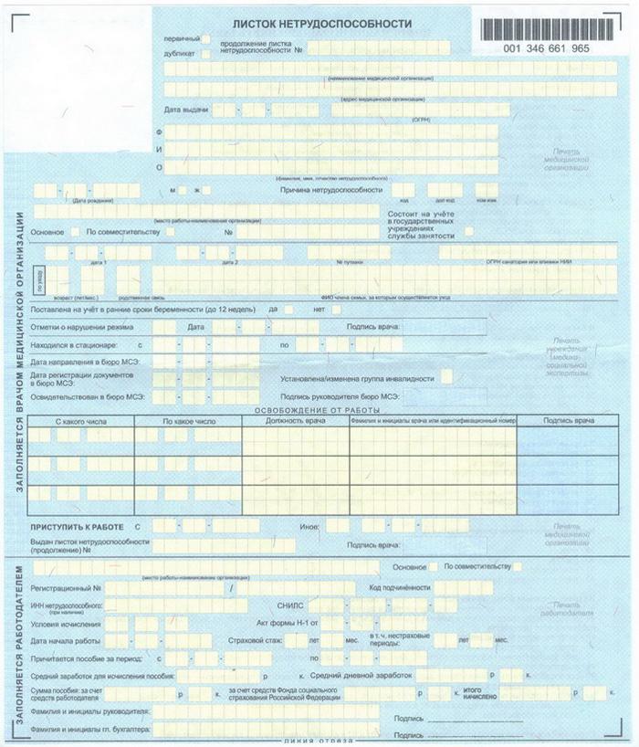 Как заполнить больничный лист уволенному работнику 046 справка на оружие Якиманская набережная