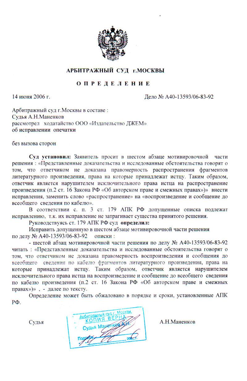 Официальный сайт | Арбитражный суд города Москвы