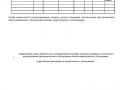 Отчет по энергообследованию 27
