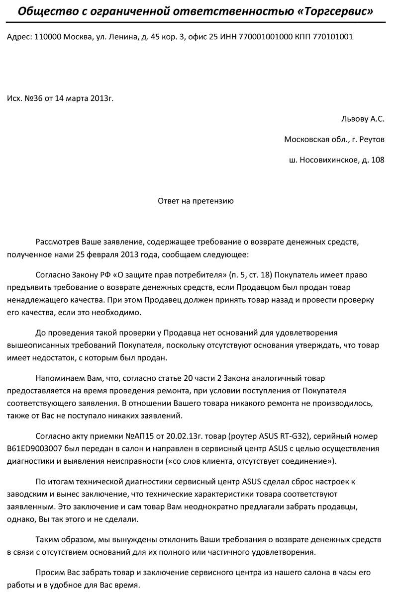 расторжения договора поставки бланк